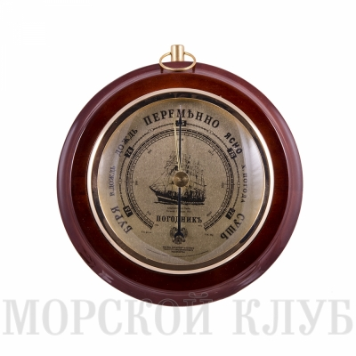 барометр корабль круглый 16,5см